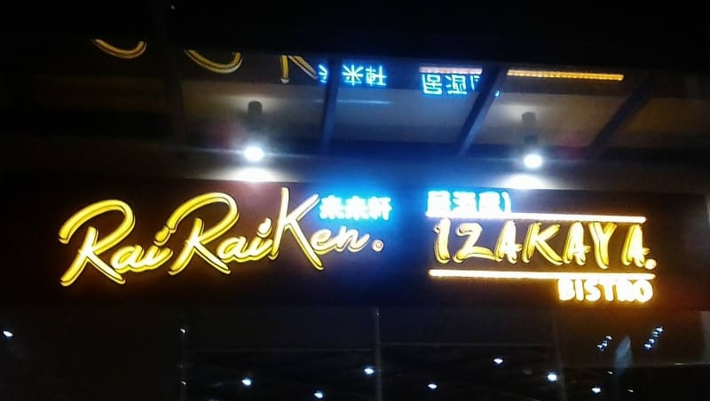 izakaya restaurant signage lighted | acrylic sign