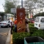 festival parking totem signage | philippines signage maker | Wayfinding Signage